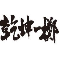 強さ、弱さ、暖かさ。これぞ本物の筆文字。ひらがな、カタカナ、漢字、英字、書道家が魂込めて書いた文字を...