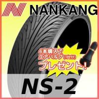 NANKANG「NS−2」は、スポーツタイヤとしてドライでのグリップ性能に得意性を示します。  幅広...