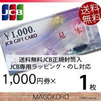 ●JCBギフトカード商品券 新券 1000円券 ×1枚 のし対応、JCB正規専用封筒及び専用包装紙に...