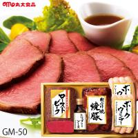 特価 わけあり ローストビーフ 丸大食品 バラエティギフト ( GM-50 ) メーカー直送・送料無料 | 売り尽くし 在庫処分 ローストビーフ 賞味期限:6月1日以降