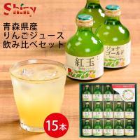 シャイニー 青森県産100%りんごジュースギフトセット SY-A (-G1953-903-) (個別送料込み価格)(t0)| 内祝い お祝 飲み比べ 5品種 贅沢 国産