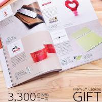 ●総ページ数 236ページ ●掲載商品点数 約590点  内祝い 快気祝い 出産内祝い ギフト お返...