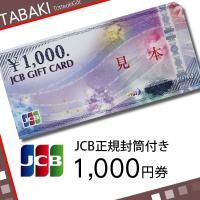 ●JCBギフトカード商品券 新券 1000円券 JCB正規専用封筒に入れてお届けします。  ※宅配便...
