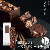祇園きたざと パウンドケーキチョコ 1本 GK-P1 (-99050-01-) (個別送料込み価格) (t3) | 内祝い 出産 結婚 お返し