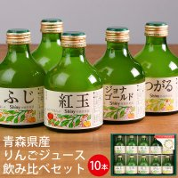シャイニー 青森県産りんごジュース 飲み比べギフトセット SY-B (-G1953-102-) (個別送料込み価格)(t0)| ふじ 王林 ジョナゴールド 内祝い