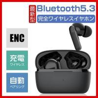 「送料無料」ワイヤレスイヤホン5.2 Bluetooth5.2 ブルートゥース 最新版 iPhone7 8 x 11 12 Android tws 左右分離型 防水 日本語