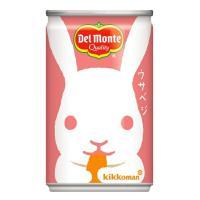 野菜ジュース 無添加 デルモンテ ウサベジ 160g×20本 ネット通販限定 送料無料