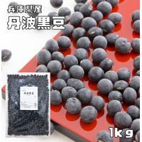 ★兵庫県で育った丹波黒豆です。大粒2Lサイズでふっくらと煮上がります。業務用の大袋サイズでお得な価格...