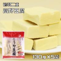 乾物屋の底力 鶴羽二重 高野豆腐(1/2カット) 徳用150g×5袋 【登喜和冷凍食品 つるはぶたえ 高野豆腐】