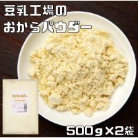 ★大手豆乳工場で、豆乳生産時に派生するオカラを原料としており、大豆特有の臭いがほとんどありません。平...