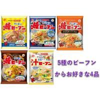 【メール便送料無料】 ケンミン 即席ビーフン 選べる4袋お試しセット  【ケンミン食品 米麺 家庭用 簡単 インスタント】