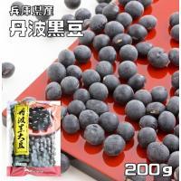 ★兵庫県で育った丹波黒豆です。ふっくら柔らかな大粒2Lサイズです。 ★2017年度産 大粒でふっくら...