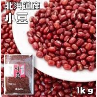 ★北海道産の小豆です。 ★2016年度産 ★古来から人々の生活と密接に結びついた豆で、あずきの赤色に...
