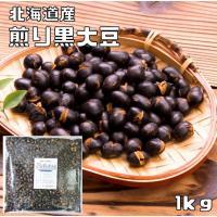 豆力 無添加 国産ソフト煎り黒大豆 1kg  【国内産、素焼き、黒大豆、黒豆、炒り大豆】