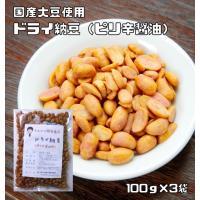 豆力 国内産 ドライ納豆(ピリ辛醤油味) 100g×3袋  【国産、干し納豆、乾燥納豆】