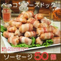 ベーコン チーズ ドッグ 50個入り お取り寄せ グルメ おかず おつまみ 惣菜 ソーセージ チーズ入り