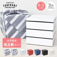 NO MARK 3段重箱 & ふろしき セット 4~5人用 set10886