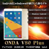 ONDA V80 Plus DualOS Z8300 2G 32G 8インチです。