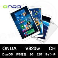 ONDA V820w CH DualOS IPS液晶 2G 32G 8インチです。