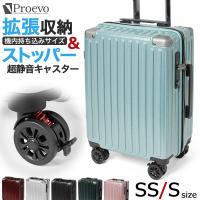 スーツケース 機内持ち込み Sサイズ 小型 コインロッカー 収納 軽量 拡張 ファスナー キャリーバッグ キャリーケース