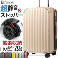 スーツケース M Lサイズ 軽量 大容量 拡張 ファスナー 受託手荷物無料 キャリーバッグ キャリーケース ハードケース