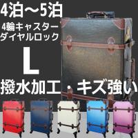 【JP Design トリップ トランクキャリー Lサイズ 送料無料 1年間保証 受託手荷物無料サイ...