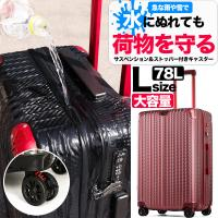 ■受託手荷物無料 Lサイズ 外寸------65×44×28cm 総外寸----71×46×28cm...