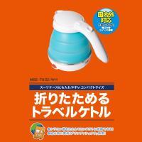 日本でも海外でも使える、折りたたみ可能なケトル日本でも海外でも使える!折りたたみ可能!【トラベルミニ...