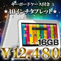 【大型10インチタブレットを超安でお求め頂けます! 安いからといってもCPUは高性能、ブルートゥース...