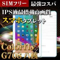 【Colorfly G708 MTK6592 オクタコアコア(1.4GHz) GPS搭載 IPS液晶...