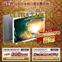 【10.6インチ】高品質 ウルトラタブレット ULTRATABLET 大型大画面 インテル次世代CP...