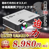 【プロジェクター】UNIC UC40+ 1200ルーメン 1080P フルHD LCD プロジェクタ...
