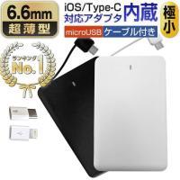 モバイルバッテリー 軽量66g 薄型6.6mm ケーブル内蔵 超小型のコンパクト設計 2500mAh iPhone/Andorid/iqos対応