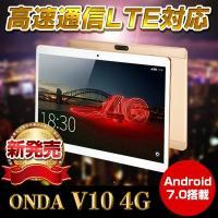 【10.1インチ 10.1型】高速通LTE対応 ONDA V10 4G SIMフリー LTE  BT...