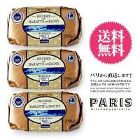 バター 無塩 発酵バター フレッシュ バター AOP  250g フランス産 ノルマンディ トリベオウ