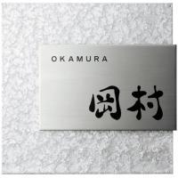 【送料無料】美濃クラフト ステンレス表札