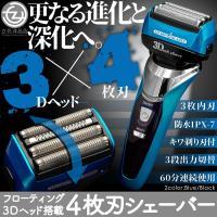 電気シェーバー 髭剃り ひげ剃り シェーバー メンズ 4枚刃 PRD180603 充電式 3Dヘッド ウォッシャブル 防水設計 送料無料
