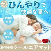 クールマット クールエアマット ポイント消化 マット 熱中症対策 ひんやり 寝苦しい夜 接触冷感 冷却ジェル アルミシート 敷くだけ