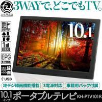 ポータブル液晶テレビ 10.1インチ 地デジ録画機能搭載 3WAY 3電源対応 フルセグワンセグ自動切換 車載用バッグ付属