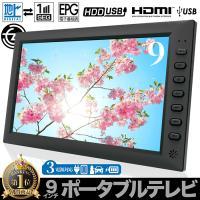 ポータブル液晶テレビ 9インチ 地デジ録画機能搭載 3WAY 3style 3電源対応 フルセグワンセグ自動切換 OT-PT9K