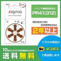 シグニア/PR41(312)/signia/補聴器電池/補聴器用空気電池/6粒1パック/シーメンス/siemens