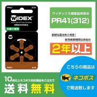 ワイデックス/PR41(312)/WIDEX/補聴器電池/補聴器用空気電池/6粒1パック