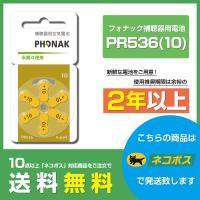 フォナック/PR536(10)/PHONAK/補聴器電池/補聴器用空気電池/6粒1パック