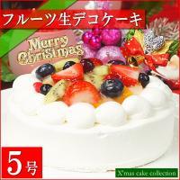 クリスマスケーキ 予約 2019 送料無料 フルーツ 生デコレーションケーキ 5号サイズ ギフト プレゼント スイーツ
