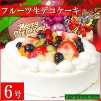 クリスマスケーキ 2021 予約 送料無料 フルーツ 生デコレーションケーキ 6号 ギフト プレゼント スイ..