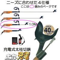 ニシガキ 太丸充電1000 1.0M N-911 (バッテリー充電器付き) 充電式太枝切鋏 生木40mm瞬時に切断