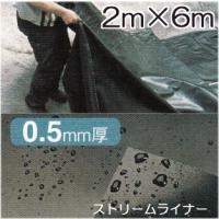 ストリームライナーは、特に流れ専用に開発された長尺の防水シートです。