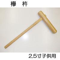 頭部:径約7cm、長さ約35cm 柄部:約67cm 重量:約1.1kg 材質:頭部はケヤキ、柄部はカ...