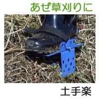 傾斜地草刈 スベリ止め 土手楽 ZEM221 装着式スパイク
