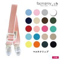 マルチクリップ スタイクリップ おもちゃクリップ 帽子クリップ タックマミー 全7種類 日本製 ネコポス送料込